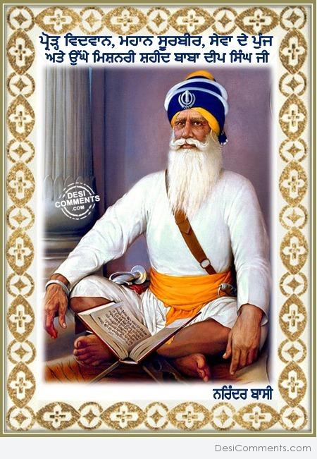baba deep singh ji Pictures and Images