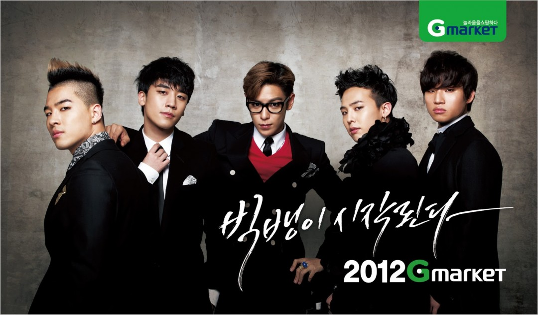 Big Bang Wallpaper HD - WallpaperSafari