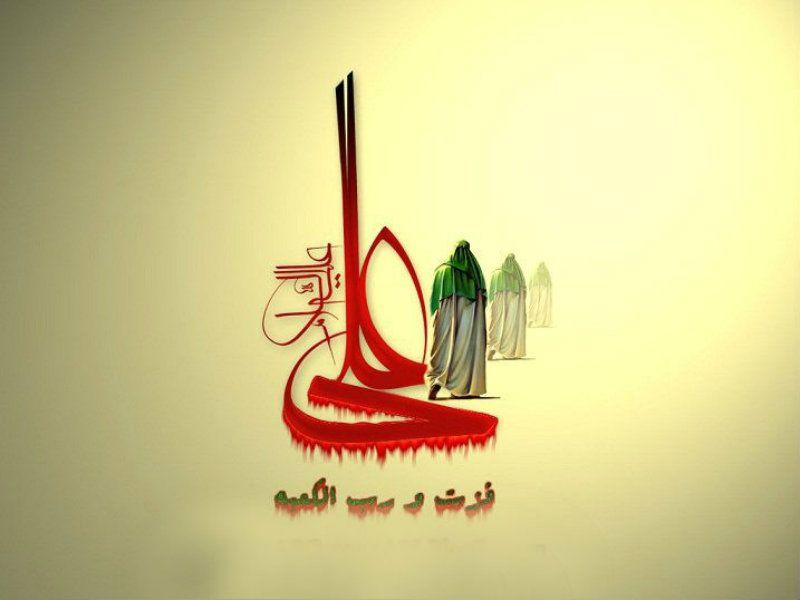 Imam Ali Wallpapers Group (74+)