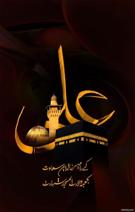 imam ali as wallpapers desktop Wallpapers 1093