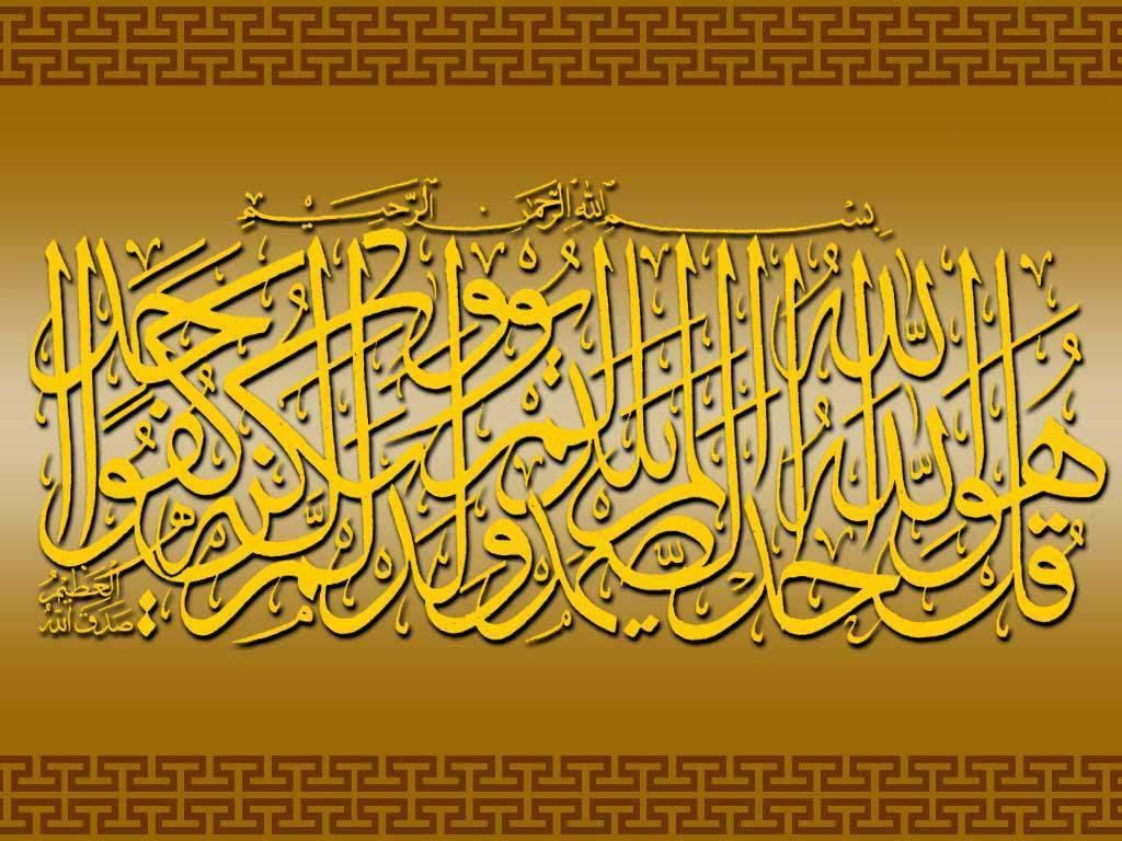 Islamic Wallpapers Download Page 1
