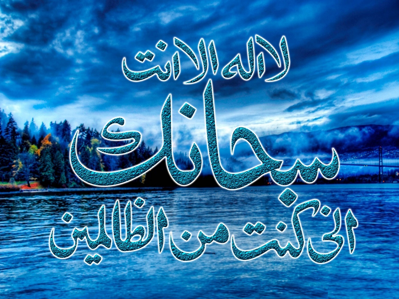 Islamic Wallpapers Free Download | Creative Art