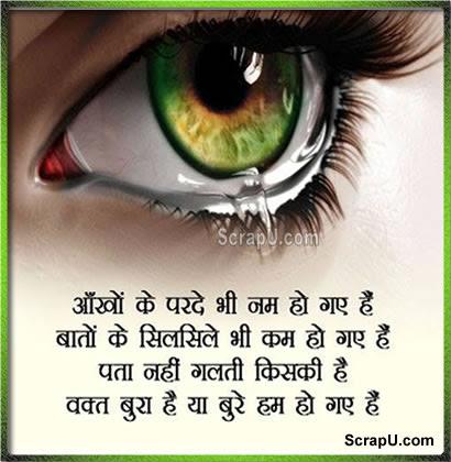 Sad Love Shayari Images & Pictures Sad Love Shayari Status Sms