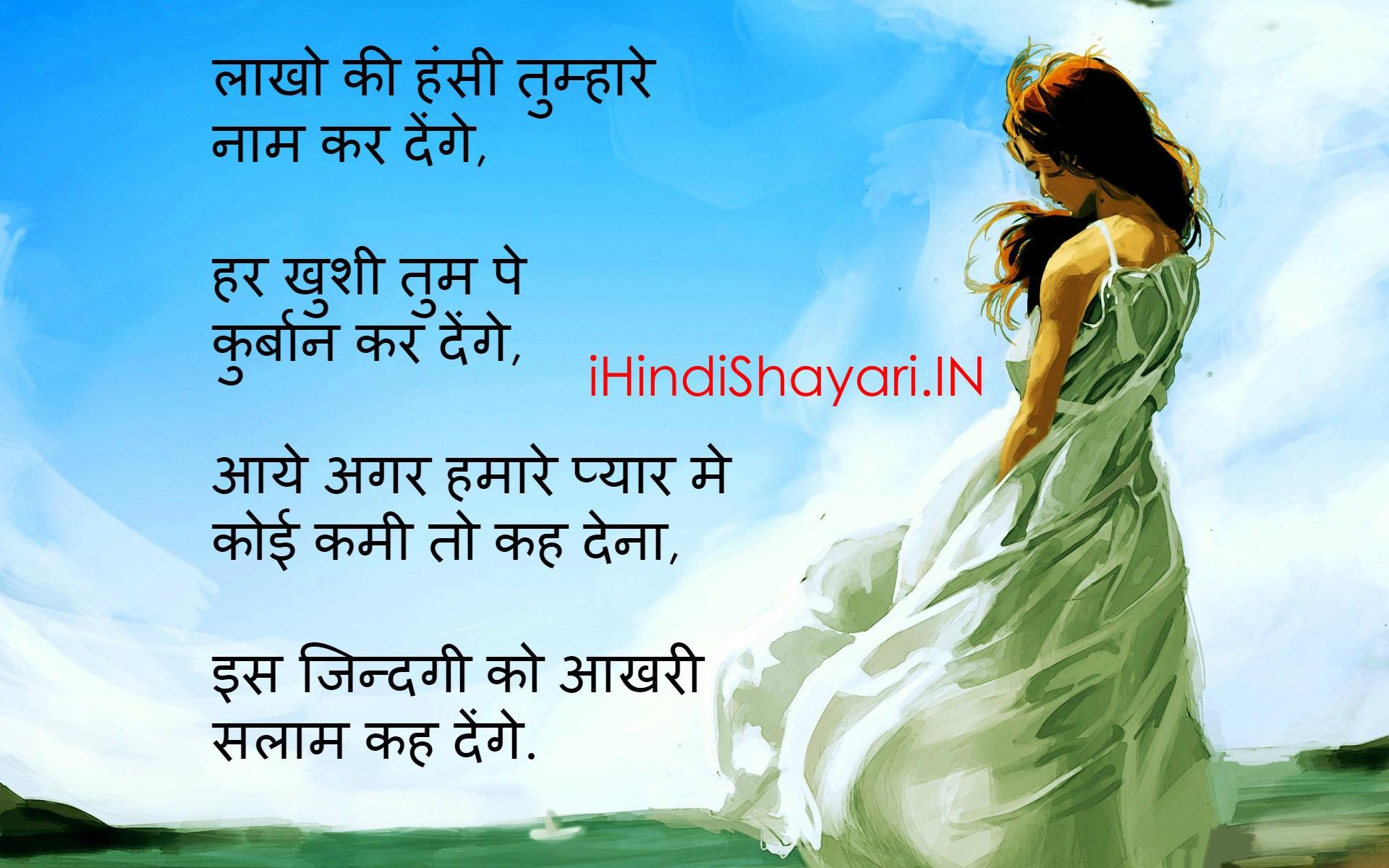 TOP Sad Love Shayari Images Download - Hindi Shayari