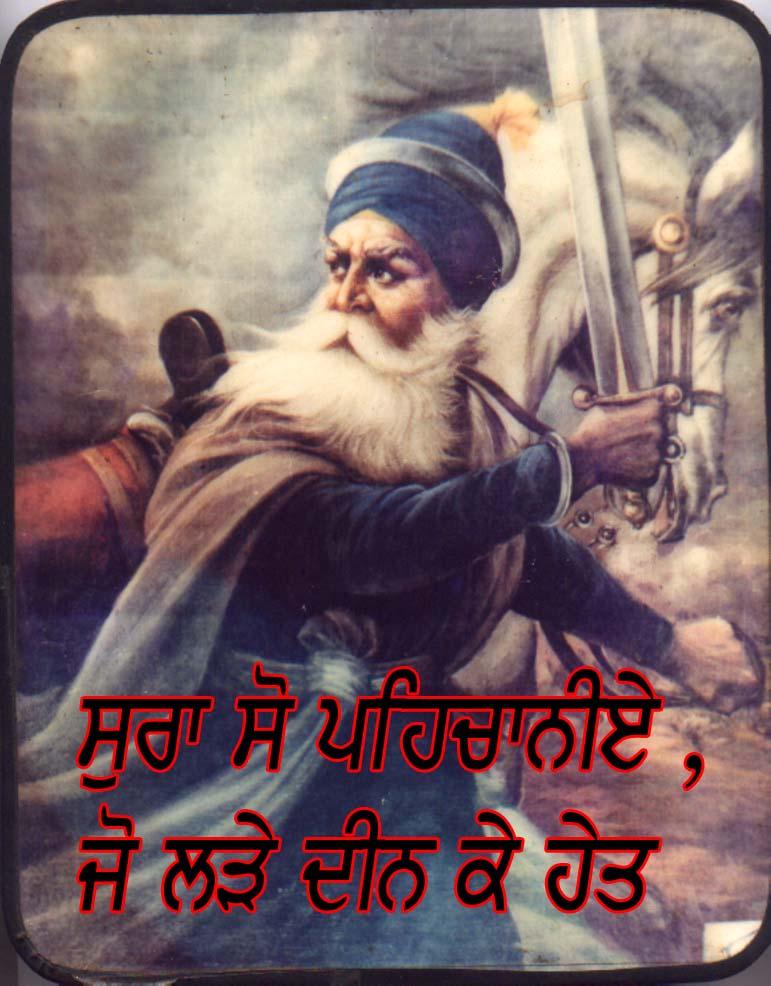 Baba Deep Singh Ji Pictures Photos Images 771x986 | #119735 #baba